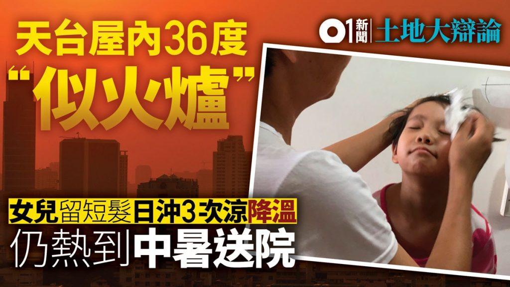 【土地大辯論】天台屋室溫36度 有家歸不得 女童熱得不敢留長髮